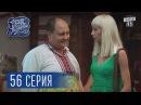 Однажды под Полтавой Парикмахер 4 сезон 56 серия Сериал комедия 2017