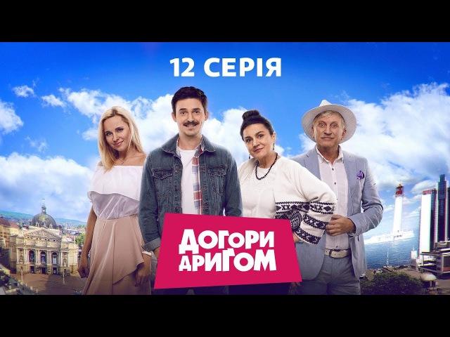 Вверх тормашками (2017) 12 серия HD