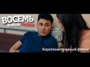 Восемь Этапов Любви Короткометражный фильм