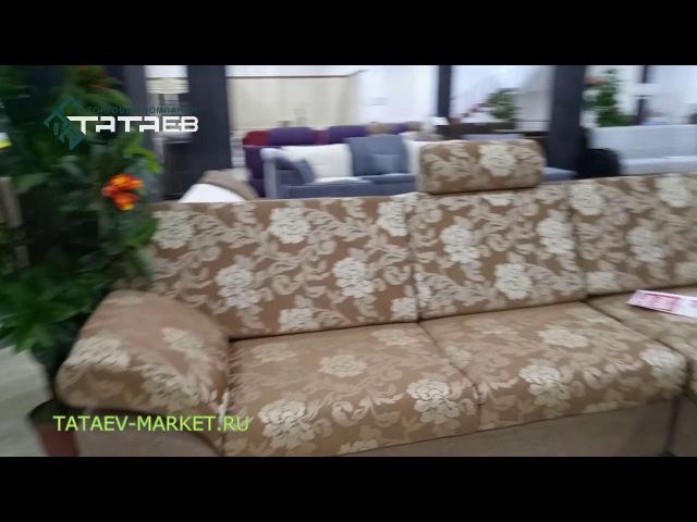 мягкая мебель от ТК ТАТАЕВ