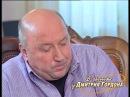 Александр Коржаков. В гостях у Дмитрия Гордона . 1/3 (2007)