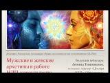 Мужские и женские архетипы  Леонид Тимошенко (вебинар)