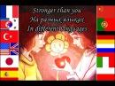 Undertale Stronger than you на разных языках/in different language