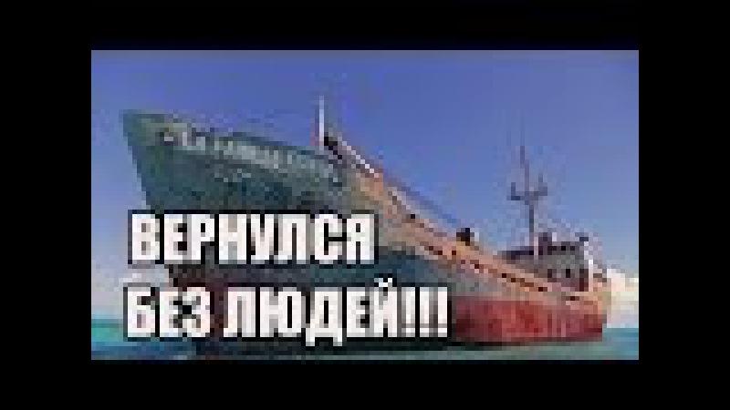 Сенсация! Бермудский треугольник вернул корабль пропавший 90 лет назад.