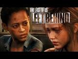 Прохождение The Last of Us Left Behind. Глава 5. Враг моего врага 6. Побег из Либерти Гарденс.