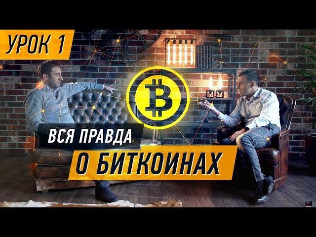 Биткоин кошелек - правда о криптовалютах, блокчейн, майнинг 2017 - Чобанян   Бегущий...