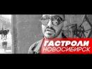 Импровизация на ТНТ. Гастроли Новосибирск. Закулисье