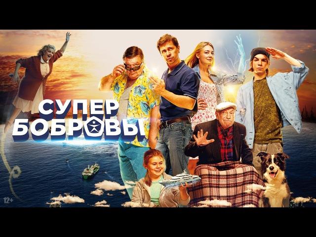 СуперБобровы (2016) BDRip 720p [vk.com/Feokino]