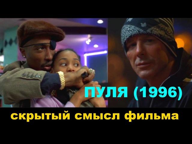 Скрытый смысл фильма ПУЛЯ 1996 Микки Рурк Тупак Шакур