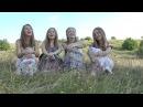 Сёстры Рыбачёк - Несе Галя воду - Украина