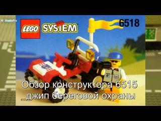 Стоп моушен обзор Лего 6518 береговая охрана, Stop motion review Lego 6518 Baja Buggy
