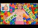 Развивающее видео УЧИМ ЦВЕТА на русском и английском ДЛЯ ДЕТЕЙ Играем с разноцветными шариками
