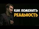 КАК ПОМЕНЯТЬ СВОЮ РЕАЛЬНОСТЬ Михаил Дашкиев Бизнес Молодость