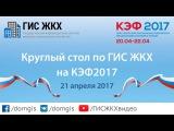 Круглый стол по ГИС ЖКХ на Красноярском экономическом форуме 2017
