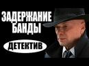 Задержание банды 2 2017 русский детектив 2017 russian detective serial