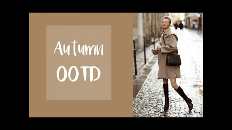 Outfit Of The Day (1minute) | ОДИН ОБРАЗ - ОДНА МИНУТА | OOTD 1