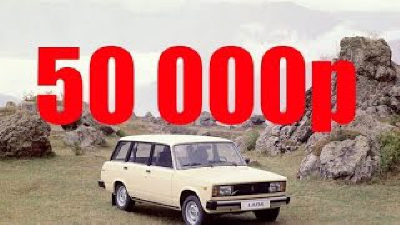 Осмотр БУ ВАЗ 2104. Когда в кармане всего 50 тысяч (ч 3). ФормулаРыжкова №5