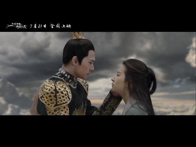 《Trailer》三生三世十里桃花 电影预告 Once Upon a Time 2017 刘亦菲 和 杨洋 主演 HD 1080p