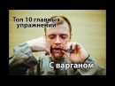 Варган Топ 10 главных упражнений за 6 минут