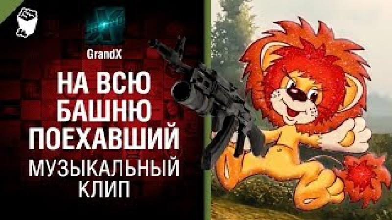 На всю башню поехавший - Музыкальный клип от GrandX [World of Tanks]