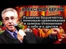 Александр Берзин Развитие бодхичитты