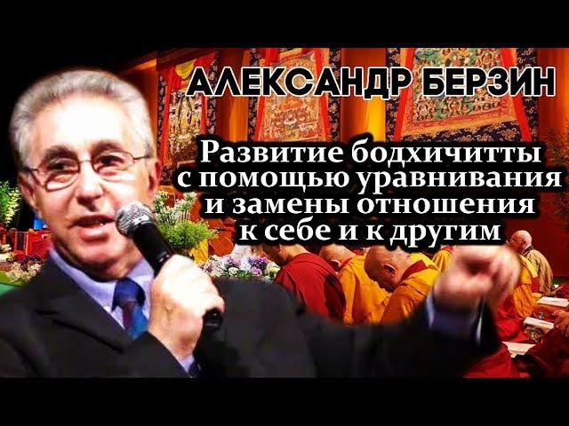 Александр Берзин. Развитие бодхичитты.