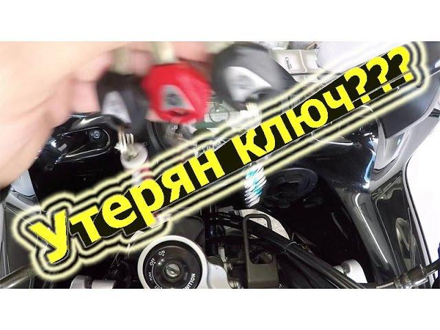 Програмированее Регистрация стандартных ключей на мотоцикле Yamaha FZ6 Fazer
