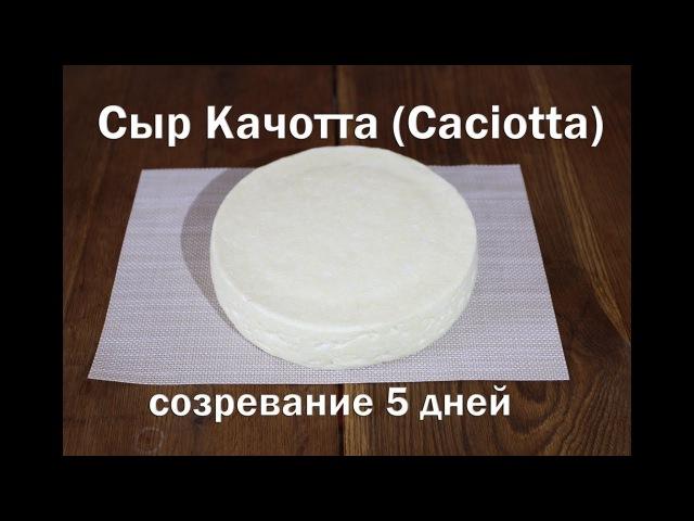 Сыр Качотта (Caciotta) полный рецепт приготовления итальяноского сыра , не требует выдержки