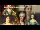 Радзинский Эдвард Царство Женщин Часть 1. Екатерина I, Анна, Елизавета Петровна