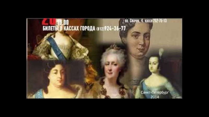 Радзинский Эдвард Царство Женщин Часть 1 Екатерина I Анна Елизавета Петровна