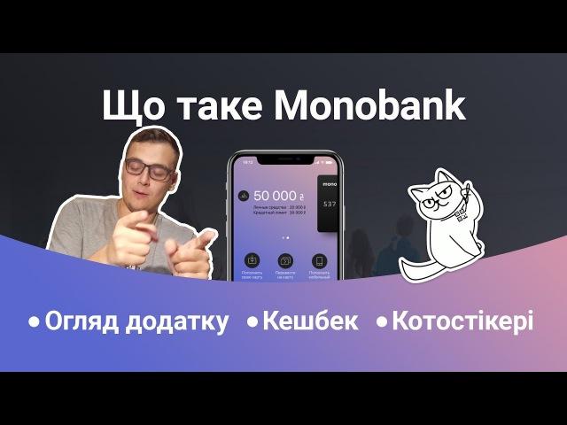 Що таке Мonobank   Як отримати картку