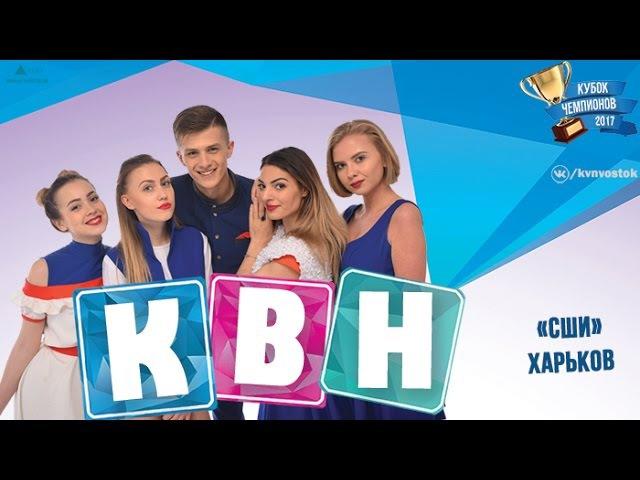 Команда КВН СШИ Харьков - Полуфинал Vostok.UA 2016