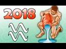 Гороскоп на 2018 год Водолей Зодиакальный гороскоп на 2018 год для Водолея