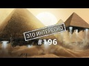 Как египтяне открывали врата в иное измерение Пирамиды - Тайна бессмертия