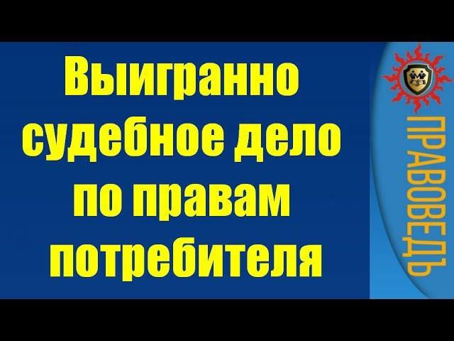 ►Решение в пользу заёмщика. Нарушение Прав Потребителя на 11000 рублей