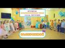 Выпускной в детском саду Видеосъёмка 8 905 512 82 95