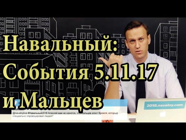 НАВАЛЬНЫЙ - ЧТО ЭТО БЫЛО 5.11.17 и Мальцеве