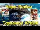 Чаша любви Тарханкут Крым