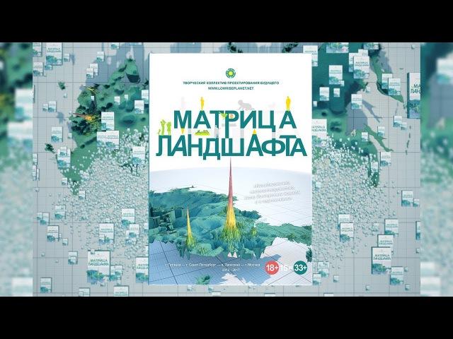 Матрица ландшафта. Сказки о мегаполисе.