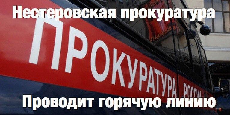 Нестеровская прокуратура проведет «горячую линию» по вопросам распоряжения государственным имуществом