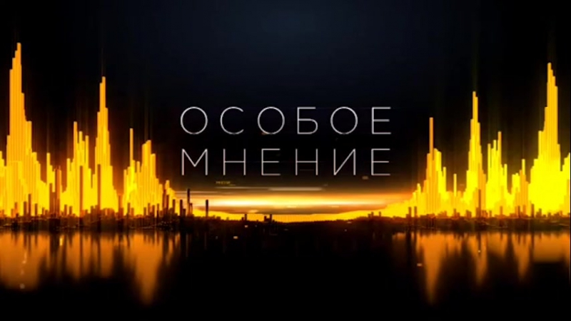 Виктор Шендерович / Особое мнение