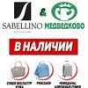 Sabellino & МЕДВЕДКОВО