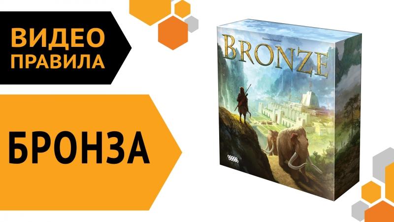 Бронза — видеоправила настольной игры