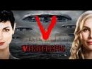 Визитеры 2011 2 сезон 3 4 серии фантастические фильмы фантастика