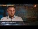 10.08.2017 - Ren TV. Загадки человечества Сюжет_02. 32 выпуск