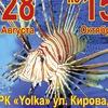 """Выставка рыб """"Подводный мир"""" Йошкар-Ола"""