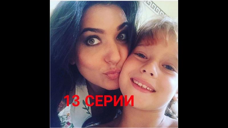 ПТИЦЫ БЕЗ КРЫЛЬЕВ/KANATSIZ KUSLAR-13-серия русскими субтитрами