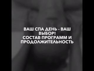 СПА ДЕНЬ В АЗИЯ СПА