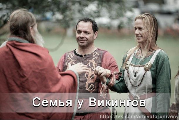 """Семья у """"Викингов""""  TfaJTLz9T4Q"""