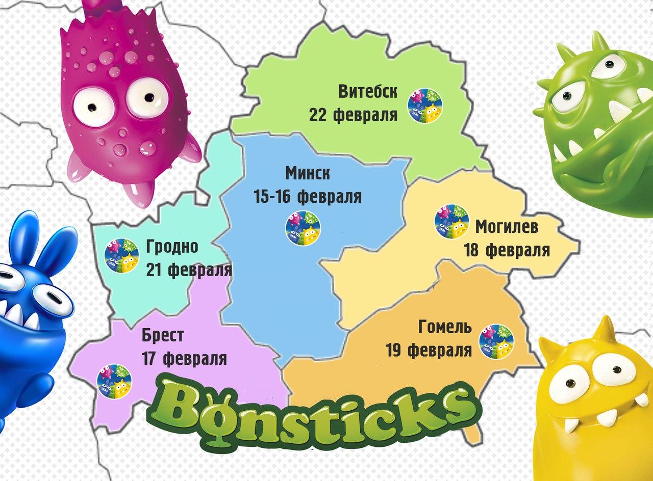 Все залипнут на Бонстиках: модные игрушки едут в Брест